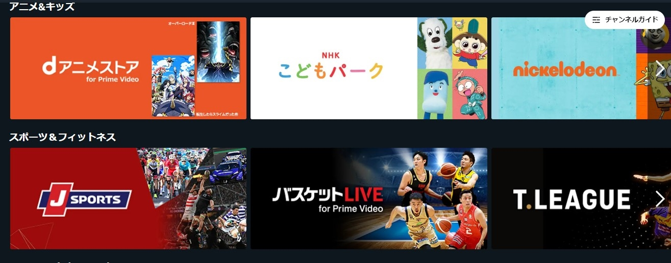 D アニメ ストア for prime video と は Dアニメストア for Prime